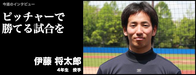伊藤 将太郎
