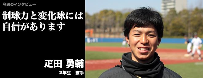 疋田 勇輔